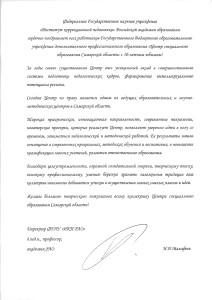 Поздравление ЦСО СО с десятилетием от Российской Академии Образования