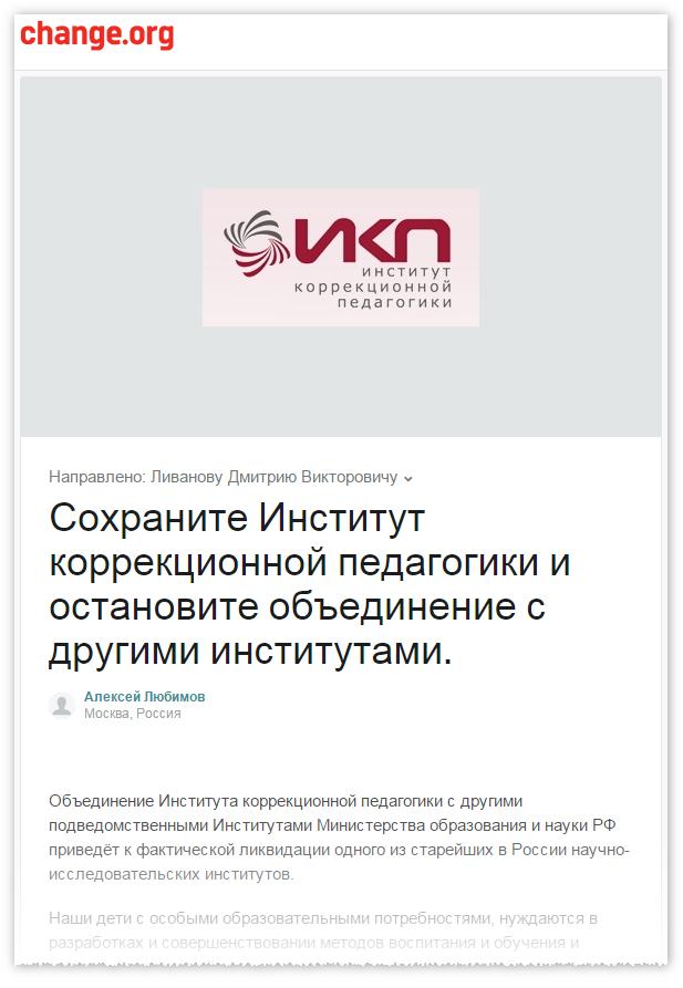 Петиция о сохранении ИКП